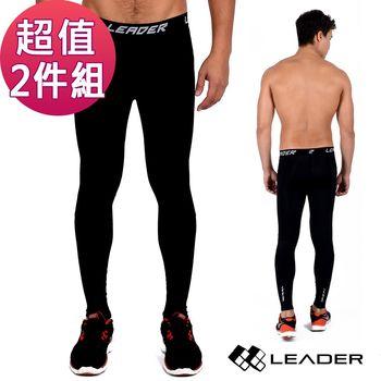 LEADER X-PRO梯度壓縮運動緊身褲 男款 兩件組
