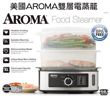 【美國AROMA】雙層電蒸籠AFS-220S