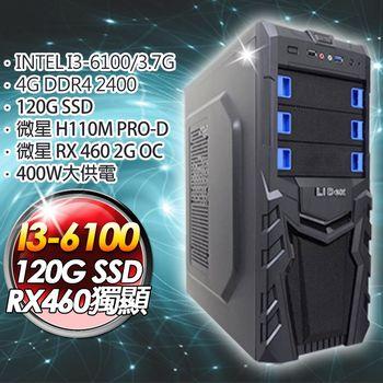 |微星平台|霸主 I3-6100 微星H110M PRO-D 微星RX460 2G OC 4G DDR4 120G SSD 超值電競主機