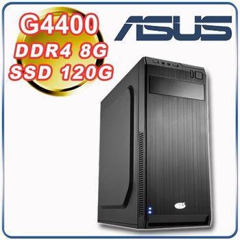 |華碩H110平台|小資首選 Intel G4400雙核 8G記憶體 SSD 120G 固態硬碟  超值文書機種
