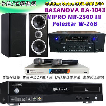 Golden Voice 電腦伴唱機 金嗓公司出品 CPX-900 M1++BASANOVA BA-1043 +MIPRO MR-2500 III +Polestar W-26B