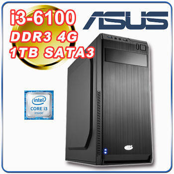 |華碩B150平台|小資首選 Intel i3-6100雙核 4G記憶體 1TB大容量 超值文書型電腦