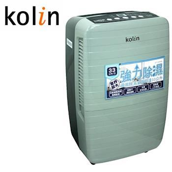 買就送~【Kolin歌林】33L智慧節能除濕機KJ-A351B