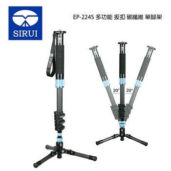 Sirui 思銳 EP-224S 多功能 扳扣 碳纖 單腳架 (EP224S,公司貨)
