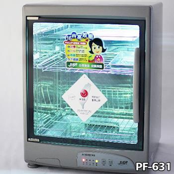 【友情牌】三層紫外線防爆烘碗機 PF-631