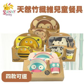 [ Sunnybaby生活館 ]SB兒童竹纖維餐具套裝組(蜜蜂、乳牛、猴子、貓頭鷹)