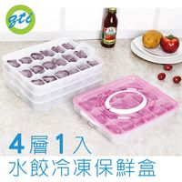 ~Qti~水餃冷凍保鮮盒 製冰 做果凍 做壽司 4層 ^#40 1入 ^#41