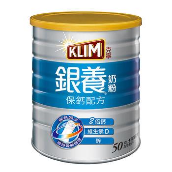 雀巢克寧銀養奶粉保鈣配方 1.5kg