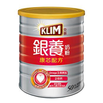 【克寧】銀養奶粉康芯配方 1.5kg