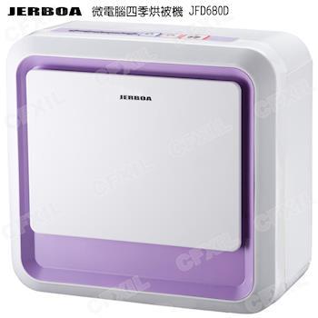 【捷寶】微電腦四季烘被機 JFD680D