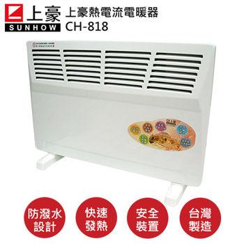 【SUNHOW】上豪熱對流電暖器(CH-818)