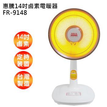惠騰14吋鹵素電暖器(FR-9148)
