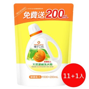 橘子工坊制菌(黃)洗衣精補充包1500ml+200ml *11+1入送日本橘子皂組