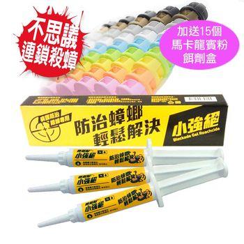 【攻蟑剋星-小強絕】連鎖效應蟑螂藥 輕鬆點一點絕對方便簡單不沾手(5g-3支)-加碼送15個馬卡龍安全餌劑盒顏色隨機出貨