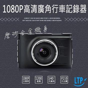 【LTP】超薄FullHD 1080P 3吋超廣角行車紀錄器