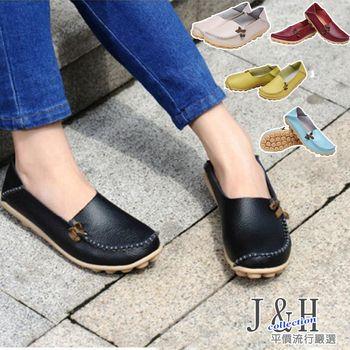 [ JH嚴選 ] 小扭結真皮防震防滑女豆豆鞋