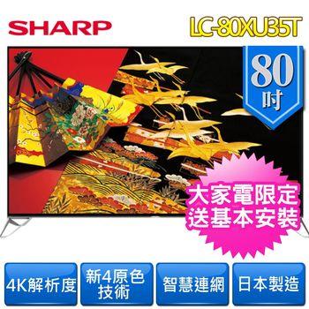 SHARP夏普 LC-80XU35T 80吋4K UHD 連網 日本原裝液晶電視