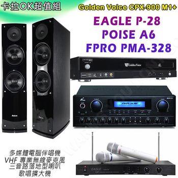 Golden Voice 電腦伴唱機 金嗓公司出品 M1++FPRO PMA-328 擴大機+EAGLE EWM-P28 VHF無線麥克風組 +POISE A6 落地型喇叭