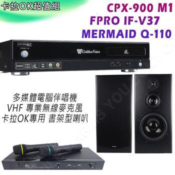 CPX-900 M1 多媒體電腦伴唱機 + FPRO IF-V37 VHF 專業無線麥克風 +MERMAID Q-110 卡拉OK專用喇叭