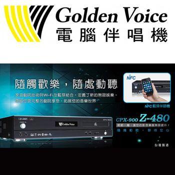 Golden Voice 電腦伴唱機 金嗓公司出品 CPX-900 Z-480