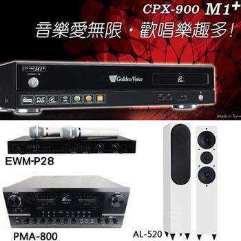 Golden Voice 電腦伴唱機 金嗓公司出品 CPX-900 M1++PMA-800+EWM-P28+AL-520