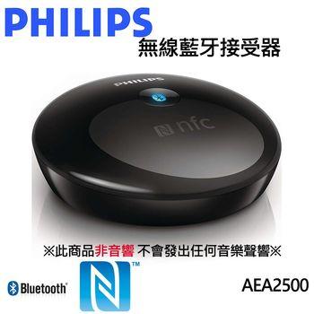 全新 PHILIPS 飛利浦 無線藍芽FUN音碟 AEA2500 NFC配對