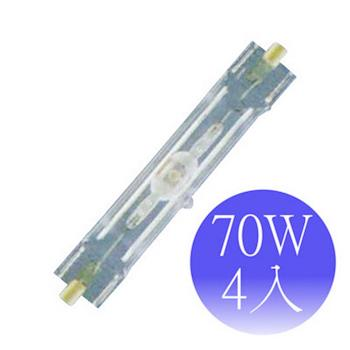 【OSRAM歐司朗】70W 雙頭 複金屬燈 黃光/白光-4入(HQI-TS 70)