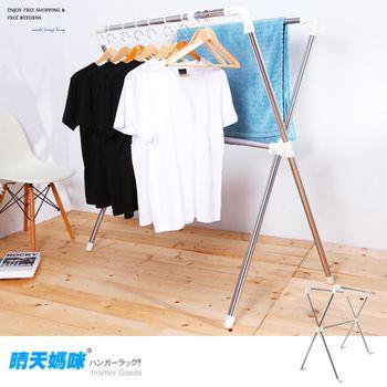 【晴天媽咪】四代X型伸縮曬衣架   SW-1502