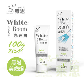【Li-ZEY萊思】光速白牙膏-Relax 葡萄柚 極致齒白系列100g(無附美齒燈)