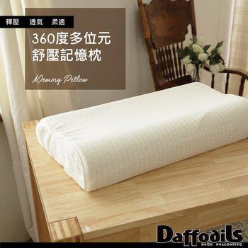 【Daffodils】Fason法頌360度多位元紓壓記憶枕