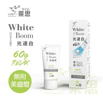 【Li-ZEY萊思】光速白牙膏-Relax 葡萄柚 極致齒白系列60g(無附美齒燈)