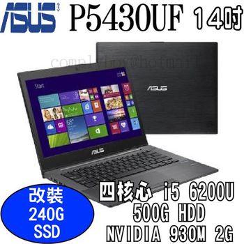 ASUS 華碩 P5430UF 14吋 i5 6200U四核心 獨顯NV 930M 2G  SSD筆電