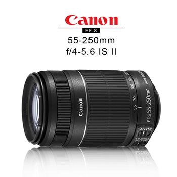 Canon EF-S 55-250mm F/4-5.6 IS II (平輸)白盒