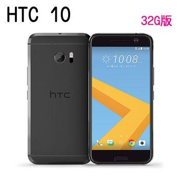HTC 10 32G/4G 雙光學防手震5.2吋 全頻智慧手機 ※送ways溫度量測計+保護套+觸控筆