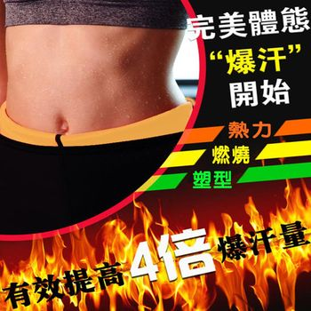 【KMG】激瘦爆汗懶人壓力褲  熱銷 ! 加速爆汗快速燃燒脂肪