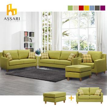 ASSARI-櫻井L型雙人布沙發(含腳凳)