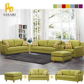 ASSARI-櫻井雙人+三人布沙發(含腳凳)