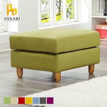 ASSARI-櫻井單人布椅凳