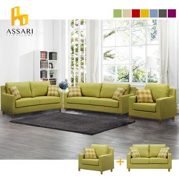 ASSARI-櫻井單人+雙人布沙發