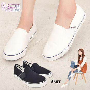 【Shoes Club】【112-395】帆布鞋台灣製MIT 日韓系經典素面百搭款帆布休閒鞋.2色 黑/白