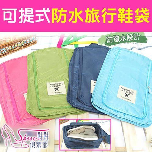 【ShoesClub】【906-G15】韓系旅行可提式防水立體鞋袋.鞋盒.收納盒.4色 粉/綠/深藍/淺藍