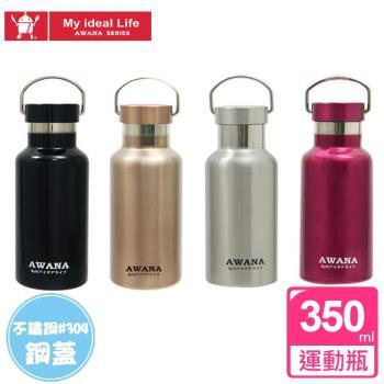 【AWANA】全不鏽鋼手提式保溫保冷運動瓶(350ml)AW-350