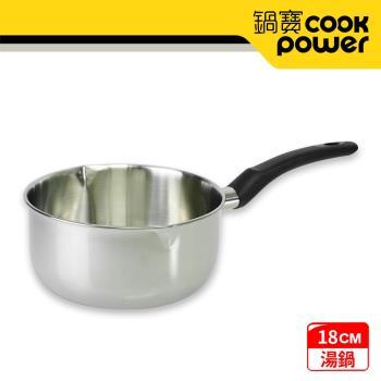 【鍋寶】#304不銹鋼雪平鍋-18CM HT-0180