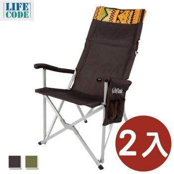 LIFECODE《瑪雅》豪華加高大川椅/折疊椅-椅背可折收(附雙面文件袋)-2入組