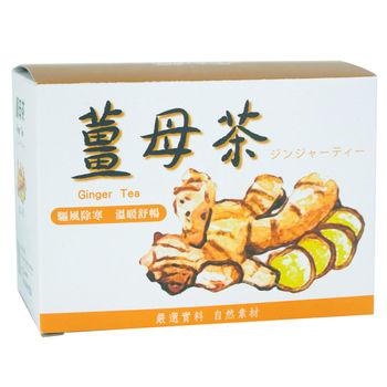 金彩堂 薑母茶15包*5盒