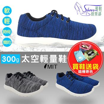 【買1送1】ShoesClub 情侶款 台灣製MIT 柔軟輕量時尚簡約慢跑鞋..3色 黑/藍/紅(男鞋) 買鞋就送鞋袋【108-GV8391】