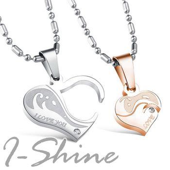 【I-Shine】甜蜜的愛-西德鋼-愛心情侶鈦鋼項鍊(對鍊組)