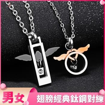 【I-Shine】比翼雙飛-西德鋼-情侶鈦鋼項鍊(對鍊組)