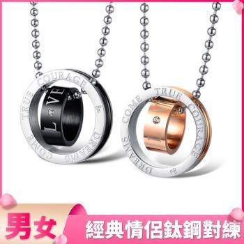 【I-Shine】相知相許-西德鋼-水鑽情侶鈦鋼項鍊(對鍊組)