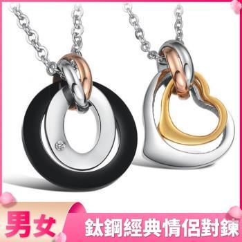 【I-Shine】永恆之戀-西德鋼-情侶鈦鋼項鍊(對鍊組)